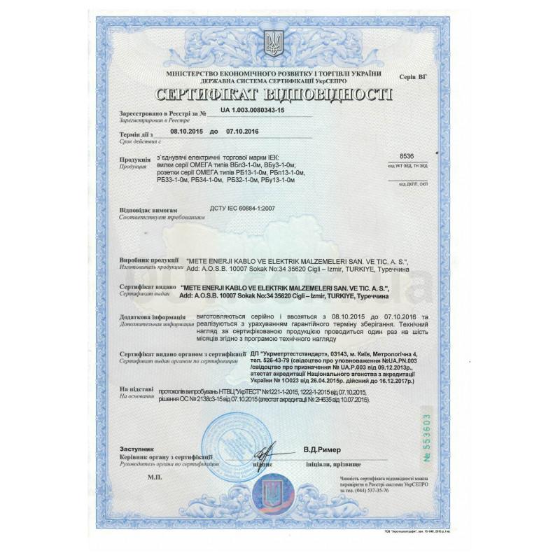 b0512e9d5803 Сертификат соответствия на соединители электрические серии ОМЕГА IEK.  Каталог на розетку каучуковую трехместную с защитными крышками ОМЕГА IP44  РБ33-1-0м ...